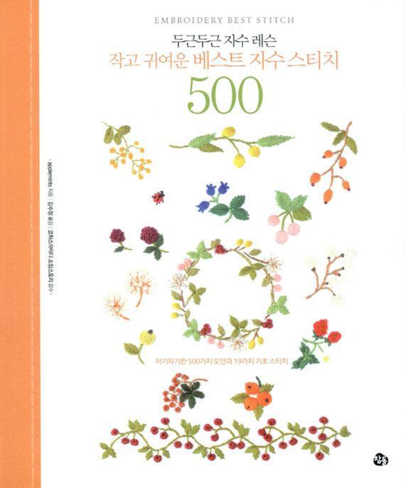 500 beste kleine und niedliche Stickereien Stich Muster Handwerk Buch Tier Brief Vögel Blumenmotiv, Japanisches Handwerk Buch