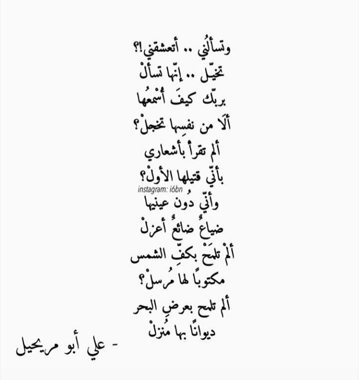 Pin By Noor Al On Arabic Poetry Quotes For Book Lovers Short Quotes Love Pretty Words