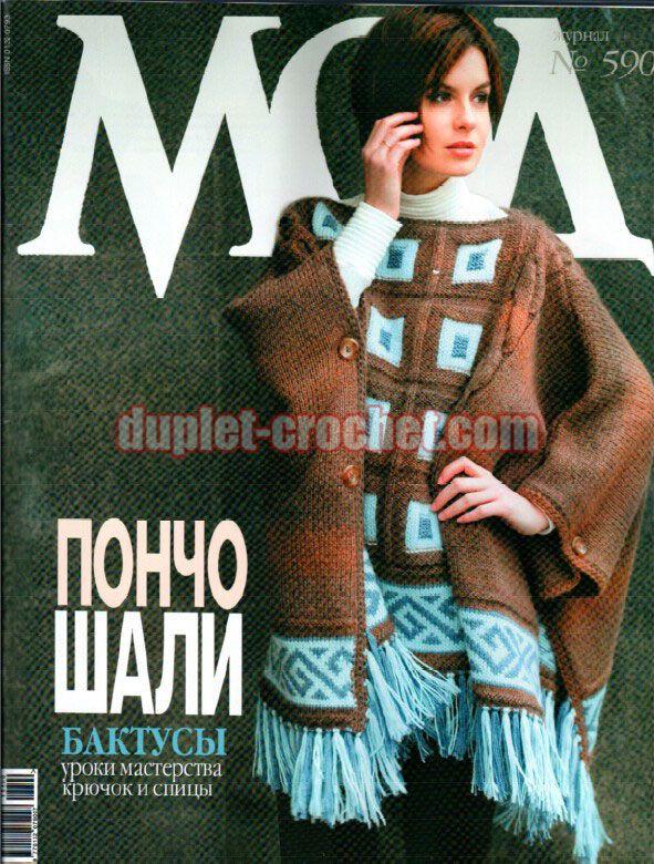 September 2015 Journal Jurnal Zhurnal MOD 590 Russian crochet n knit patterns book