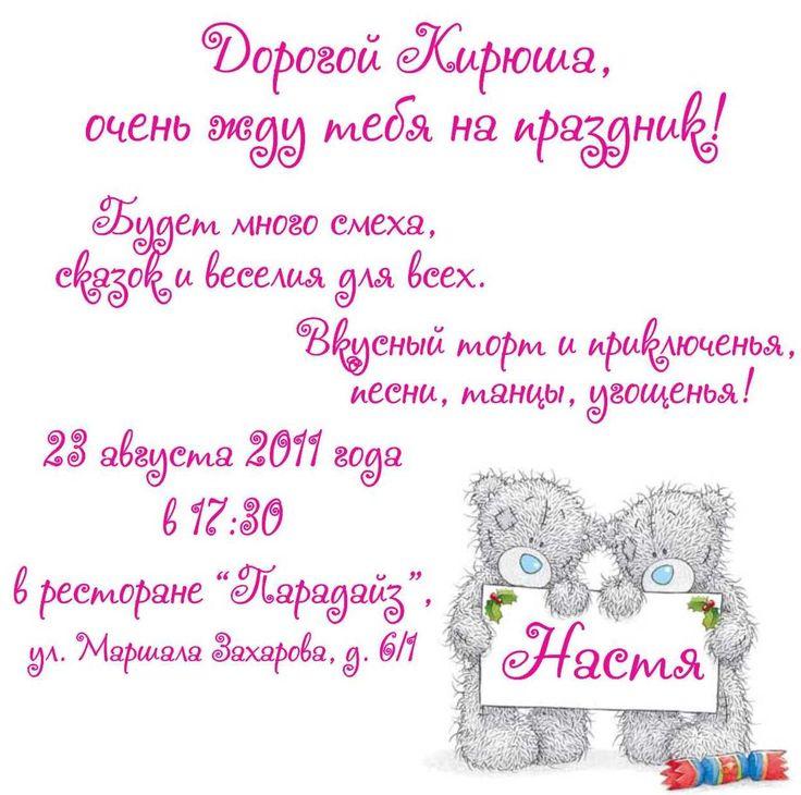 приглашение на детский день рождения тексты, приглашение на крестины, тексты детских приглашений