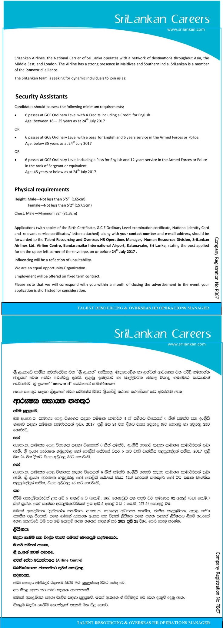 Security Assistants at SriLankan Airlines | CareerFirst