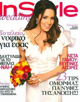 Kalomoira for in style weddings hair & makeup by Dimitris Giannetos