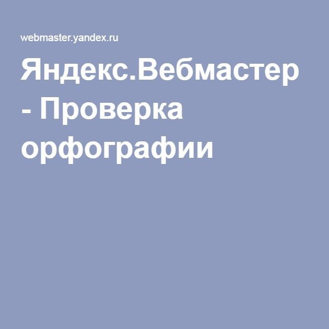 Яндекс.Вебмастер - Проверка орфографии
