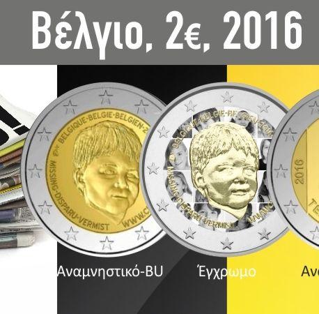 2 Ευρώ, Εγχρωμο, Αγοούμενα Παιδιά Βέλγιο 2016