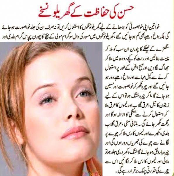 Natural Skin Care Tips For Men Beauty Tips In Hindi Naturalskincaretips B Beaut In 2020 Natural Skin Care Natural Baby Skin Care Cheap Skin Care Products