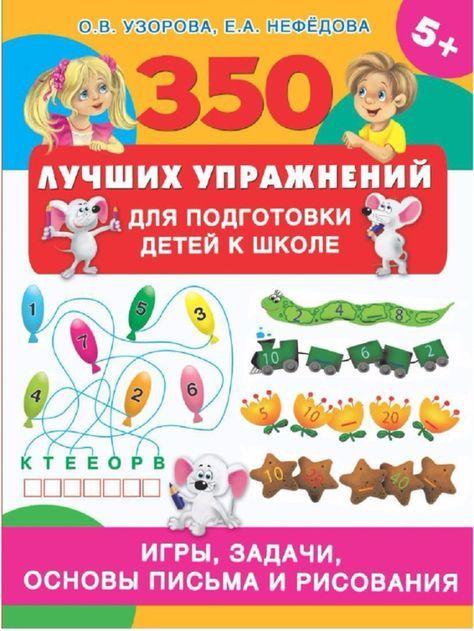 Узорова О.В. 350 лучших упражнений для подготоки детей к школе.-1 (525x700, 396Kb)
