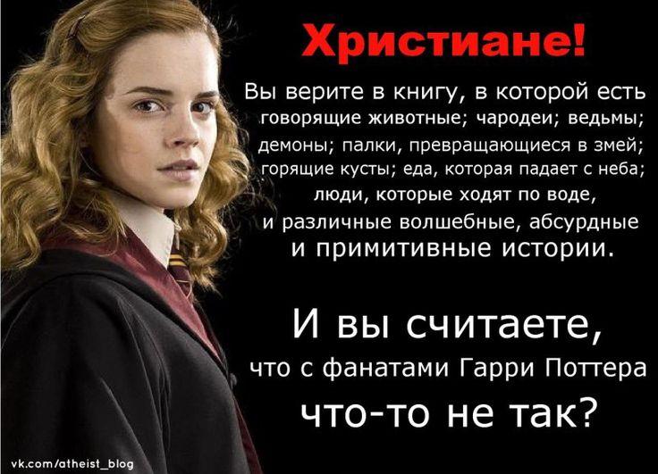ложь в христианстве: 19 тыс изображений найдено в Яндекс.Картинках