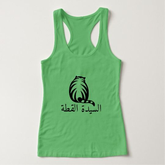 A cat and cat lady, in Arabic green Tank Top A cat and cat lady(السيدة القطة) in Arabic. Get this for a trendy and unique green tank top with Arabic script in the color black. You can customize this t-shirt to give it you own unique look, you can change the text font and color, t-shirt type and add more text or change text.