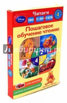 Комплект в коробке. Шаги 1 - 4 (4 книги с наклейками, картонная фигурка)