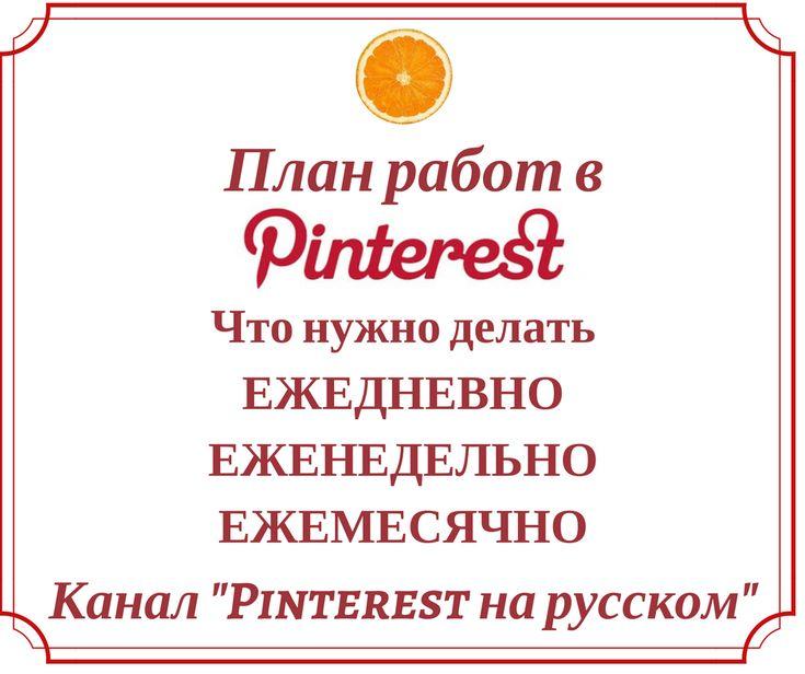 Как работать в Pinterest грамотно и без суеты: планы на день, неделю и месяц. #pinterestнарусском #pinterestmarketing #pinteresttips