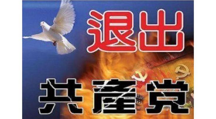 Características fundamentais e distintivas do Partido Comunista Chinês | #Características, #Controle, #ExtraçãoForçadaDeórgãos, #Interesse, #Monopólio, #PartidoComunistaChinês, #Poder, #Política, #QiZheng