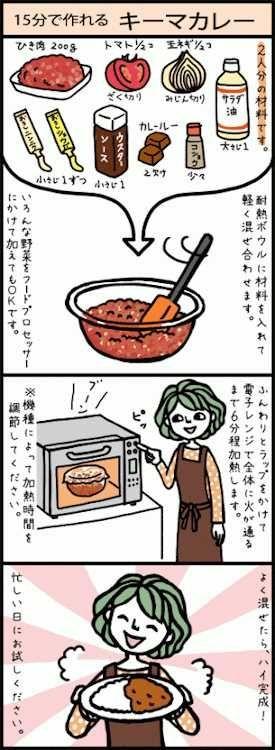 15分で作れるキーマカレー