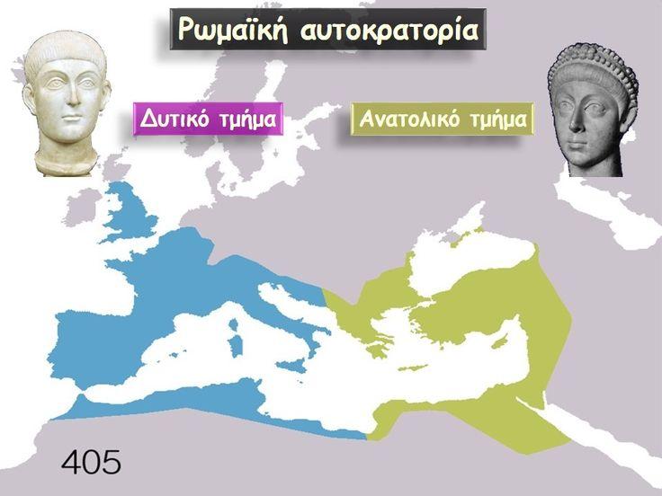 Η Αυτοκρατορία χωρίζεται σε Ανατολική & Δυτική