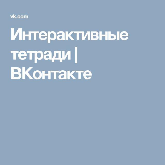 Интерактивные тетради | ВКонтакте