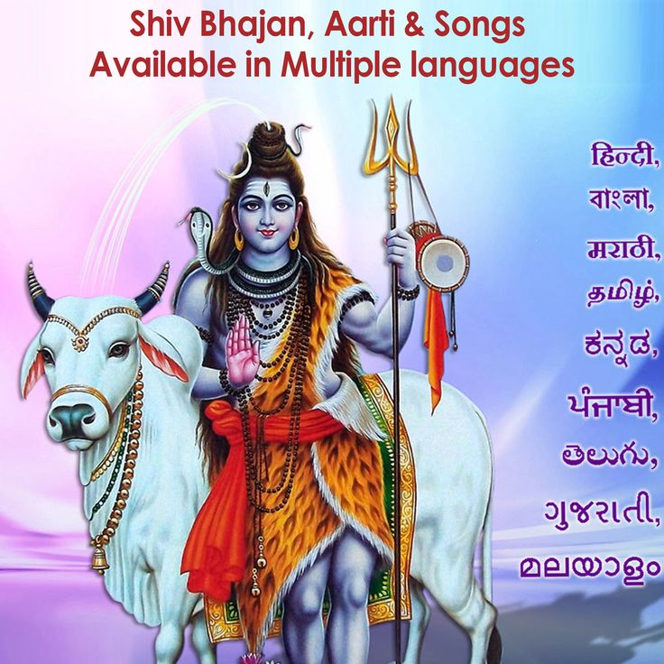 Lyric ramachandraya janaka lyrics : 21 best Bhajans images on Pinterest | Krishna krishna, Lord shiva ...