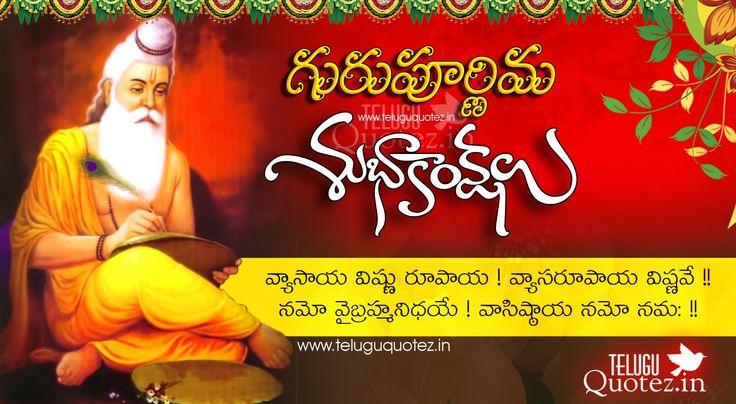 Guru purnima quotes and shlokas in telugu language - Teluguquotez.in