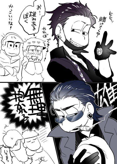 【おそ松さん】「ヒヒッ賭けてく?」(カジノ松カライチ)