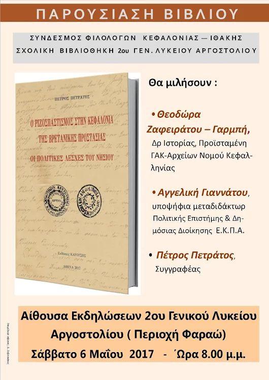 Ο Σύνδεσμος Φιλολόγων Κεφαλονιάς - Ιθάκης (Σ.Φ.Κ.Ι.) & η σχολική βιβλιοθήκη του 2ου Γενικού Λυκείου Αργοστολίου, σας προσκαλούν στην παρουσίαση του βιβλίου του φιλολόγου, Δρα Ιστορίας Πέτρου Πετράτου
