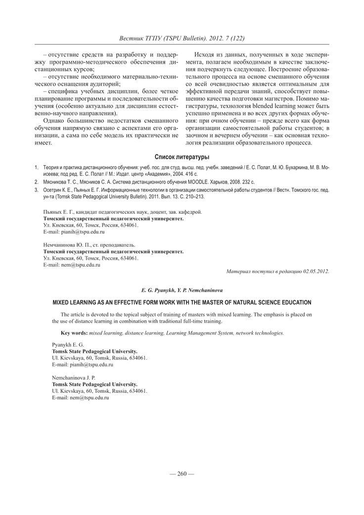 СМЕШАННОЕ ОБУЧЕНИЕ КАК ЭФФЕКТИВНАЯ ФОРМА РАБОТЫ С МАГИСТРАМИ В ОБЛАСТИ ЕСТЕСТВЕННО-НАУЧНОГО ОБРАЗОВАНИЯ - тема научной статьи по народному образованию и педагогике, читайте бесплатно текст научно-исследовательской работы в электронной библиотеке КиберЛенинка