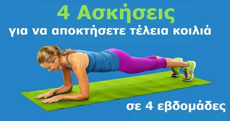 Η απόκτηση επίπεδης και γυμνασμένης κοιλιάς, δεν είναι δύσκολο, αρκεί να τρώτε υγιεινά και να κάνετε μερικές απλές ασκήσεις σε τακτική βάση. Είμαστε σίγουροι ότι θα πετύχετε το στόχο σας αν το δοκιμάσετε! Σανίδα Κρατήστε το σώμα σας οριζόντιο, ενώ στηρίζεστε στους αγκώνες και τα δάχτυλα τω… Η απόκτηση επίπεδης και γυμνασμένης κοιλιάς, δεν είναι …
