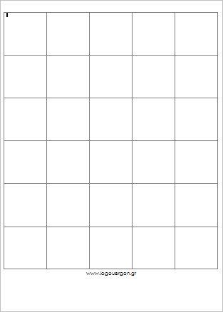 α4-χαρτι-μιλιμετρε-δωρεαν-εκτυπωση-4-εκατοστά