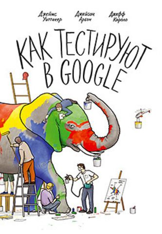 Купить книгу Как тестируют в Google