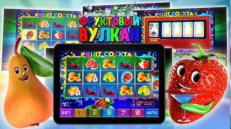 #Игровые #автоматы #Вулкан, безусловно, можно выделить из всех #онлайн залов #казино, предлагающих #играть на #деньги.
