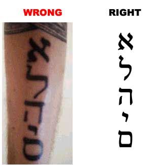 tips on getting tattoos in hebrew...and what to make sure NOT to do...