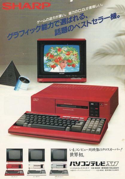 シャープ「パソコンテレビ・X1」