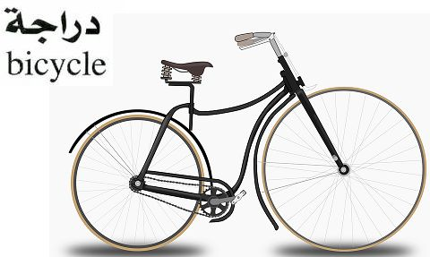 Bicycle دراجة  ( Darajah ) - http://ift.tt/1HQJd81