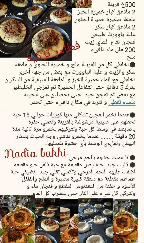 Pin By Papillon D Or Mina On مطبخ رمضان Food Breakfast Oats