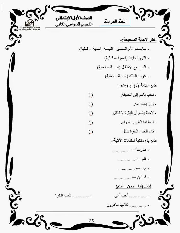 Arabic12.jpg (1237×1600)
