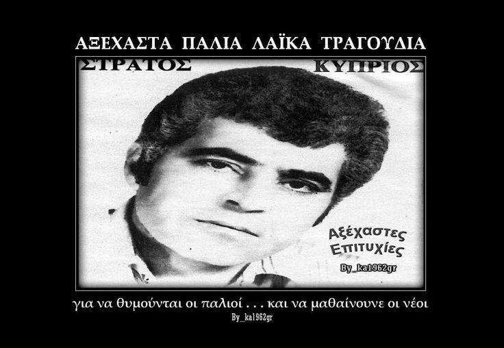 ΣΤΡΑΤΟΣ ΚΥΠΡΙΟΣ - Ρολόι κομπολόι