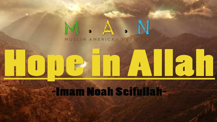 Hope in Allah