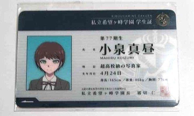 Danganronpa Student Card ID Mahiru Koizumi Namja Town Limited NFS Anime F//S