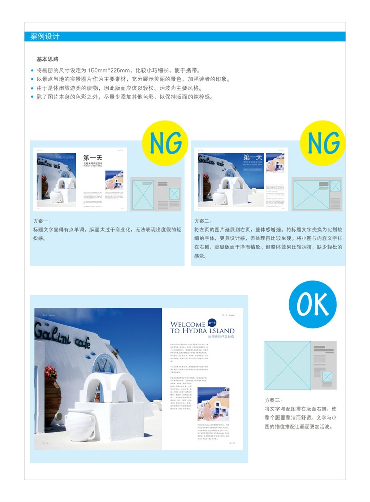 旅游画册类书籍版式设计 by chowyan - 设计经验分享 - 站酷网(ZCOOL)