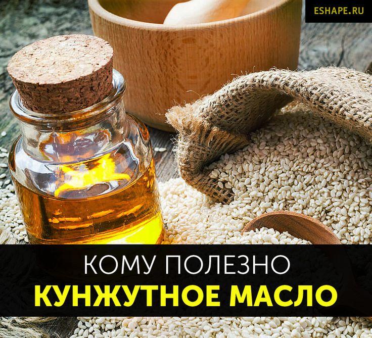 Кунжутное масло польза и вред как принимать, противопоказания