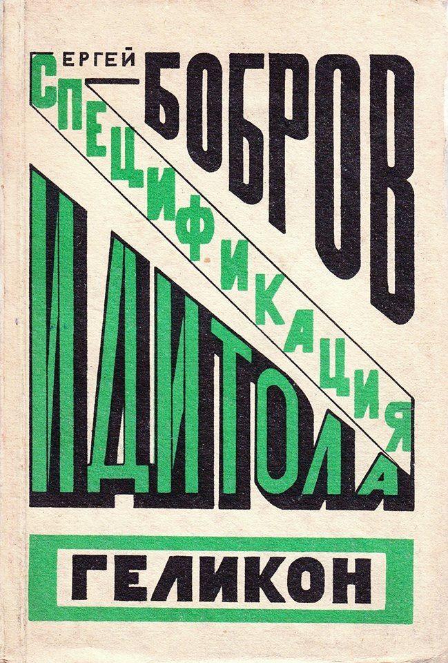 L. Kozintseva 1923