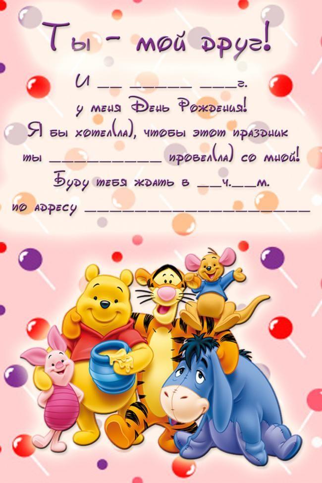 Пригласительные открытки день рождение ребенка