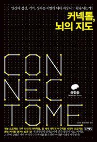 커넥톰, 뇌의 지도 /  승현준/   김영사/  2014
