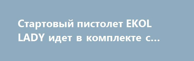 Стартовый пистолет EKOL LADY идет в комплекте с патронами http://brandar.net/ru/a/ad/startovyi-pistolet-ekol-lady-idet-v-komplekte-s-patronami-2/  Серийный.ЗАВОДСКОЙ НОМЕР. Юбилейный выпуск пистолета EKOL LADY идет в комплекте с патронами и уже без оранжевой заглушки,что придает 100% сходство с боевым пистолетом Walther . Предназначен для подачи звуковых сигналов в целях самозащиты (отпугнуть собак, привлечь звуком внимание окружающих в трудной для себя ситуации), а также при проведении…