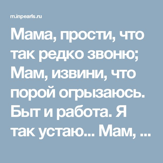 Открытки прости для мамы, спокойной ночи девушке