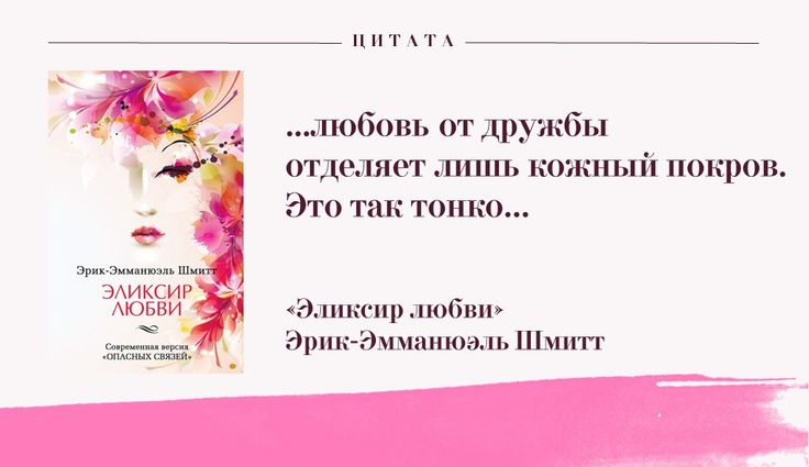 Шмитт Эрик-Эмманюэль - Эликсир любви (vk.com/book_series)