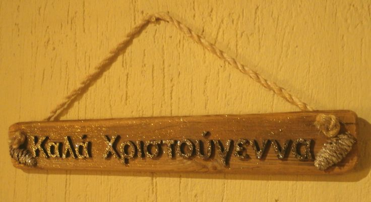Greek 'Happy Christmas' Driftwood Sign