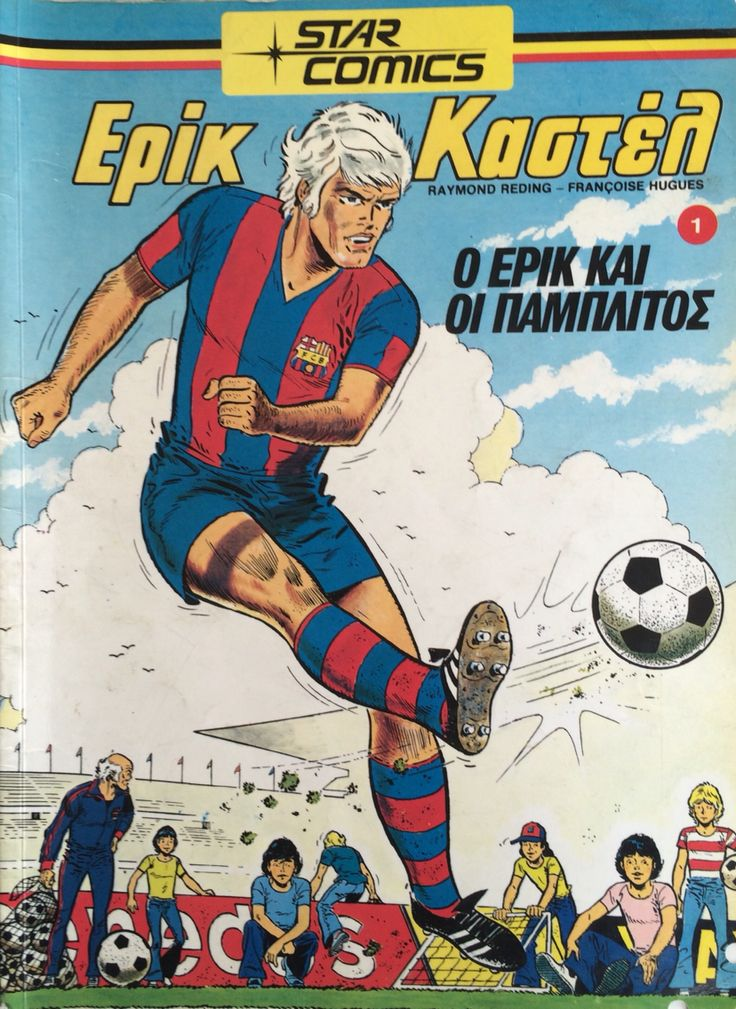 "Eric Castel ""Eric Castel et les Pablitos"" Greek cover 1985 personal collection"
