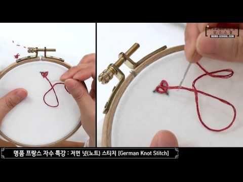 [서양자수] 저먼 넛(노트) 스티치 [German Knot Stitch] 프랑스 자수 기법을 배워보자! / 프랑스 자수 기법 / 맘스스쿨 - YouTube