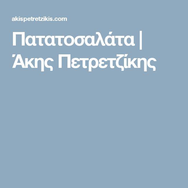 Πατατοσαλάτα  | Άκης Πετρετζίκης