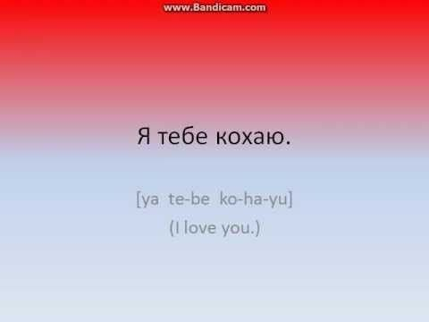 Ukrainian Language, Lesson 2, Simple phrases
