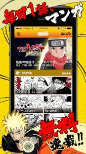 NARUTO-ナルト- 無料マンガ連載&アニメ放送公式アプリ- スクリーンショットのサムネイル #NARUTO