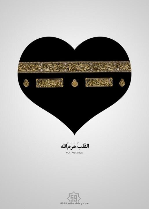القلب حرم الله
